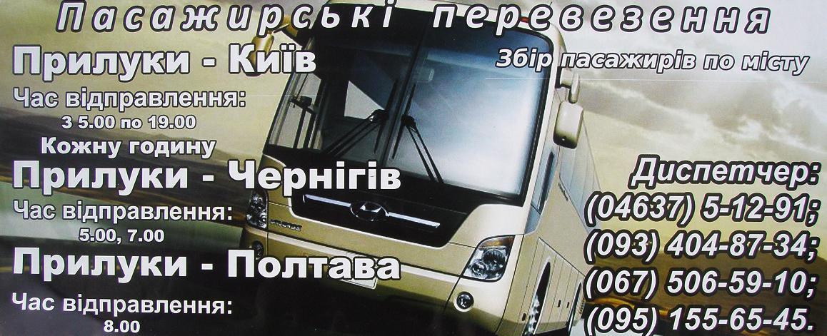 Схема движения 45 маршрутки в
